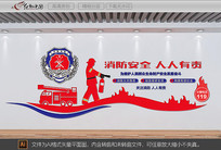 消防安全标语文化墙