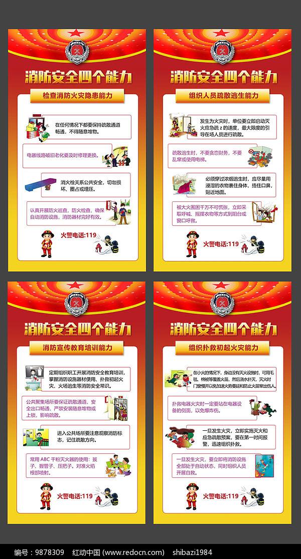 消防安全宣传标语挂画图片