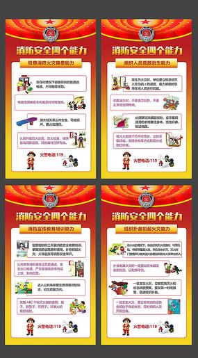 消防安全宣传标语挂画
