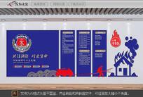 消防安全宣传文化墙