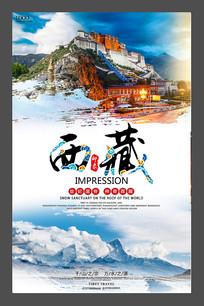 西藏旅游海报设计