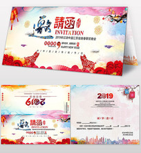 喜庆中国风2019猪年邀请函