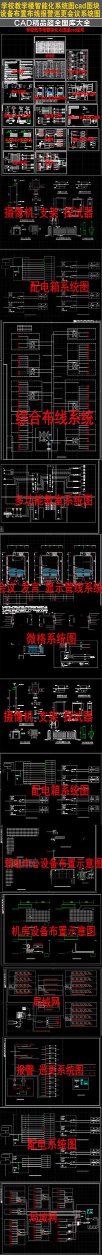 学校教学楼智能化系统cad图