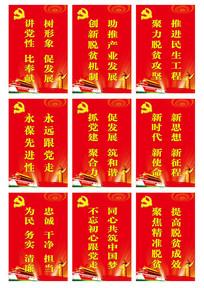 政府机关党建扶贫标语展板