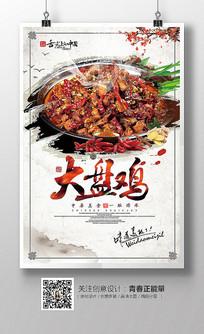 中国风大盘鸡美食海报设计