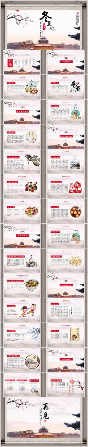 中国风冬至节主题班会PPT