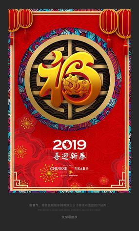 中国风剪纸2019猪年海报