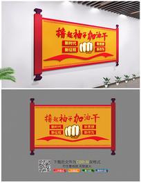 中国风卷轴党建文化墙