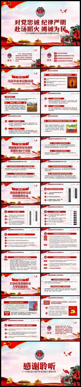 中国消防救援衔条例解读PPT