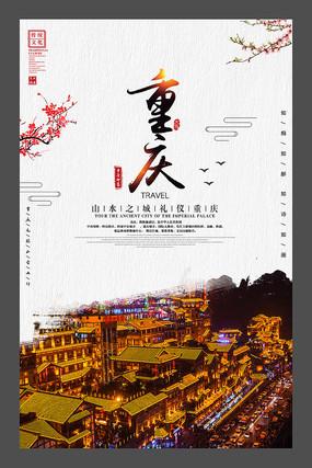 重庆旅游海报设计