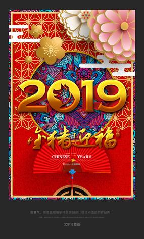中式花朵2019猪年宣传海报