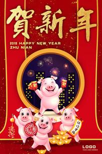 猪年贺新年宣传海报