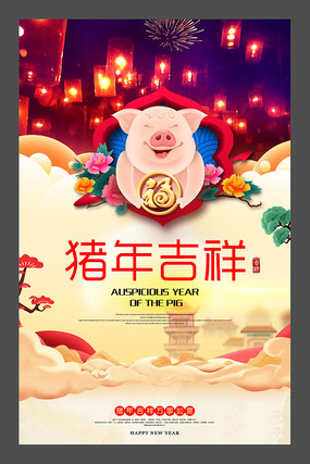 2019年猪年吉祥海报设计