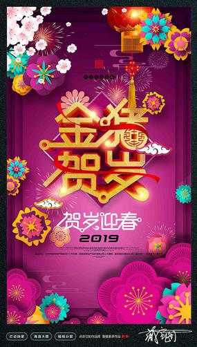 2019年猪年新春海报设计