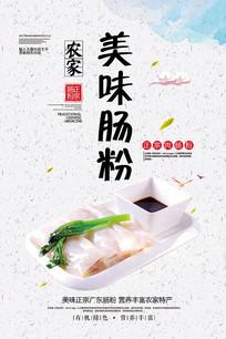 肠粉美食海报