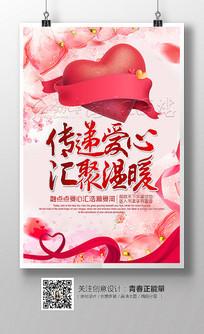 传递爱心汇聚温暖公益海报设计