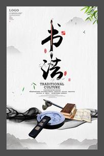创意中国风书法海报设计