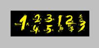 倒计时数字字体设计