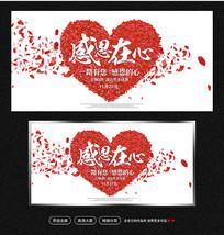 感恩节爱心浪漫促销海报