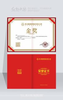 高档精品荣誉证书模板设计