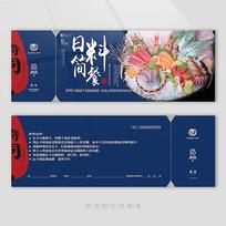 韩国料理代金券