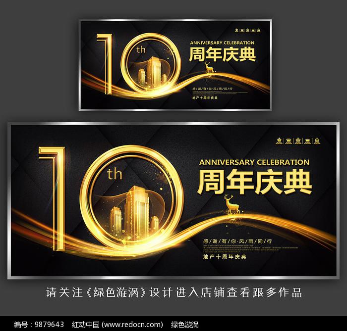 黑金房地产10周年庆海报设计图片