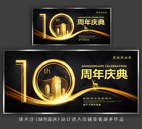 黑金房地产10周年庆海报设计