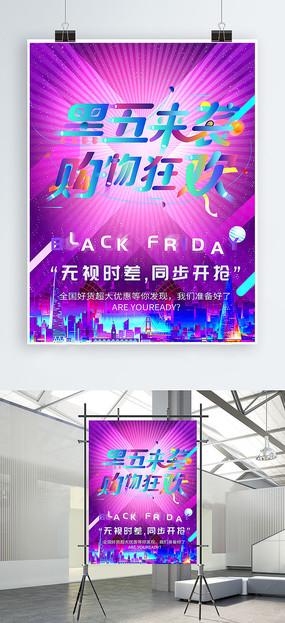 黑五购物促销商业海报