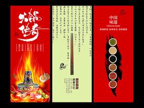 红色创意火锅美食文化挂画