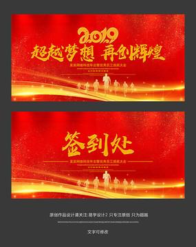 红色企业年会会议背景板