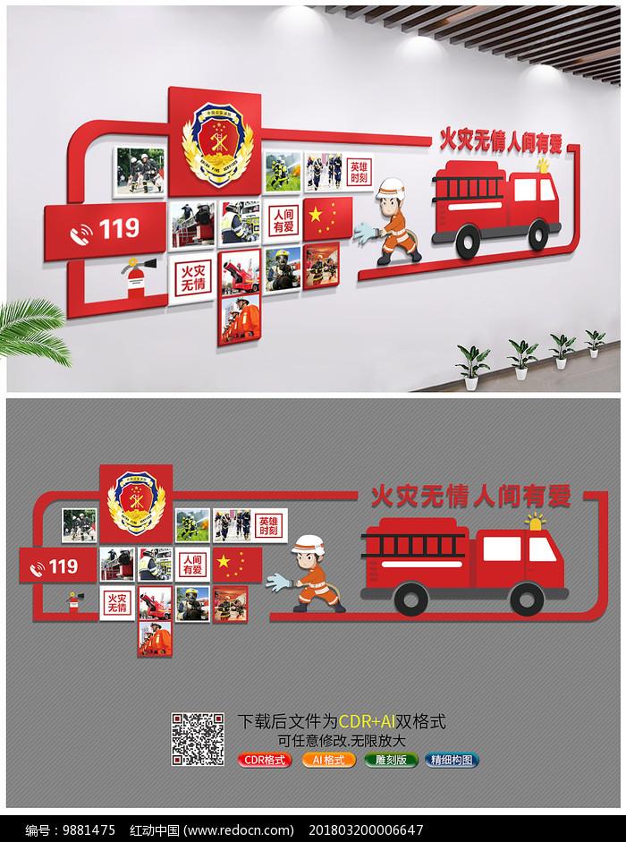 红色消防文化墙设计图图片