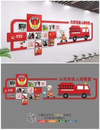 红色消防文化墙设计图