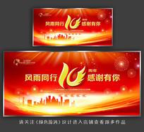 红色喜庆10周年庆宣传背景板