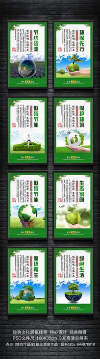 环境生态环保公益宣传展板挂画