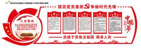 会议室活动中心党建文化墙
