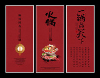 火锅美食文化挂图展板