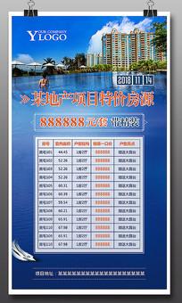 简约大气海景房地产特价房海报