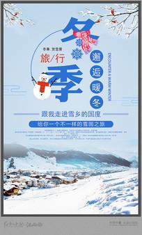 简约冬季旅游海报