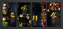 简约美食文化宣传海报设计