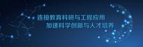 科技展会banner