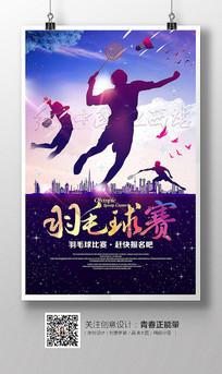 炫酷时尚羽毛球赛海报设计