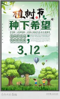 绿色312植树节宣传海报设计 PSD