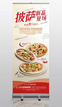 披萨下午茶易拉宝