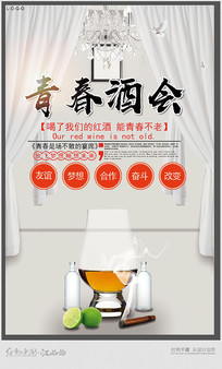 时尚的青春酒会宣传海报