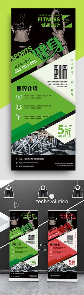 时尚健身房宣传x展架