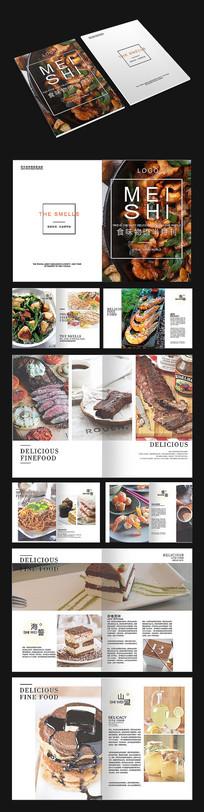 时尚美食画册设计