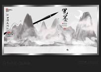 水墨风笔墨中华文化宣传海报