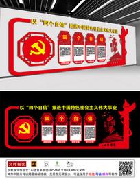 四个自信红色党建文化背景墙