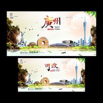 新中式广州旅游海报设计