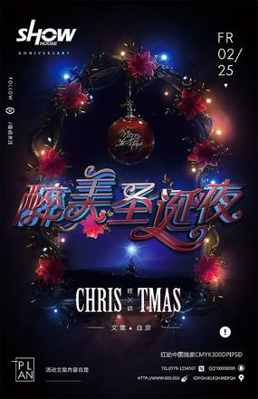 夜店最美圣诞夜海报